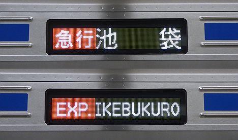 東京メトロ副都心線 急行 池袋行き1 西武6000系平日表示