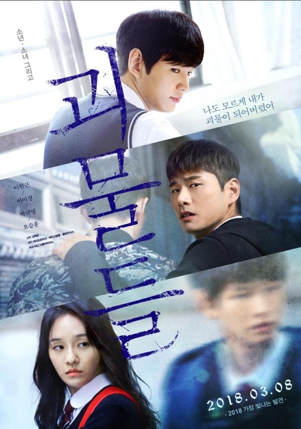 Sinopsis Wretches / Monsters / Gwoemooldeul (2018) - Film Korea