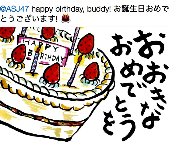 Japan Its A Wonderful Rife No No Not Happy Birthday – Japanese Birthday Greetings