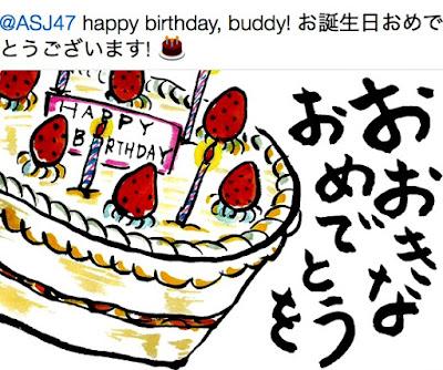 Japan It A Wonderful Rife No Not Happy Birthday Jpg 400x334 In Japanese