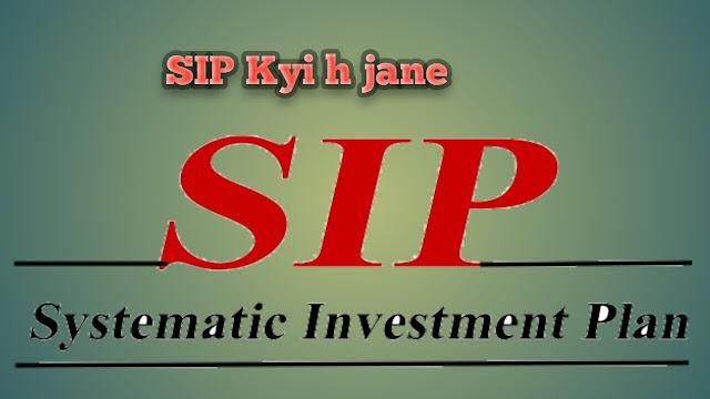 SIP क्या है SIP के फायदे और नुकसान