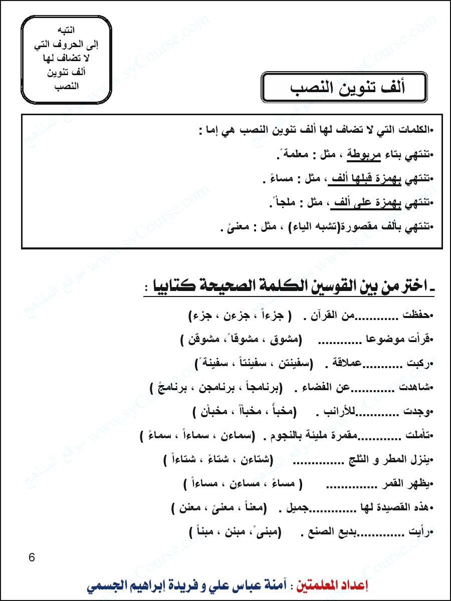 الصف الرابع جميع الفصول لغة عربية مراجعة لجميع مهارات اللغة العربية موقع المناهج Learning Arabic Learn Arabic Online Arabic Worksheets