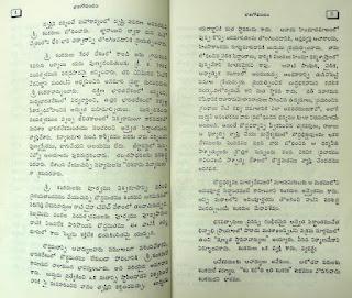 BHAGAVATH IN PDF TELUGU GEETHA