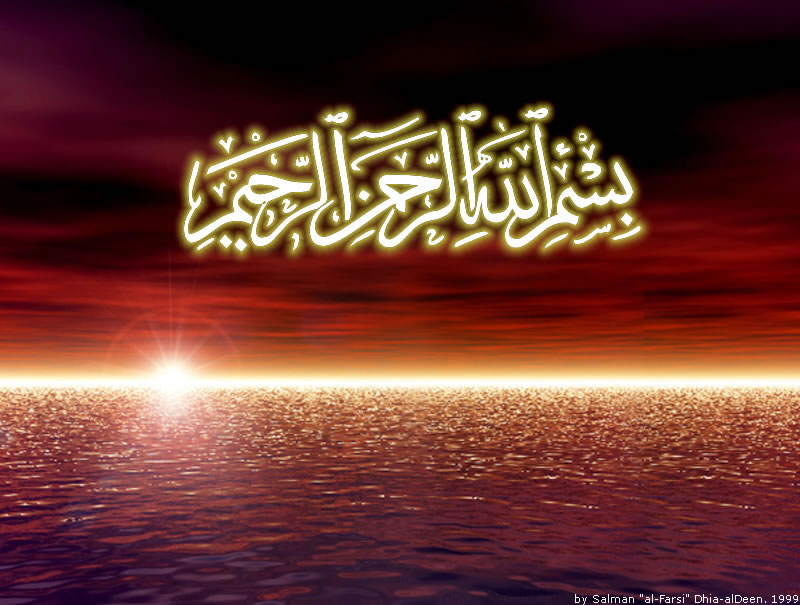 Bismillah Islamic Calligraphy and Wallpapers - Articles ...