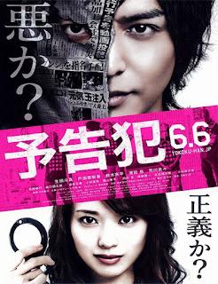 Ver Yokokuhan (Prophecy)  (2015) película Latino