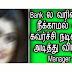 TAMIL NEWS - Glamour Actor Worst Activity In Bank...!