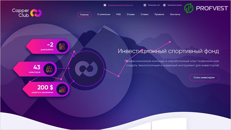 Новости от Capper Club
