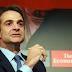 O Μητσοτάκης στο Economist: Οι εκλογές δεν σημαίνουν αστάθεια γιατί θα τις κερδίσουμε