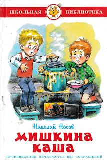"Николай Носов ""Мишкина каша"""