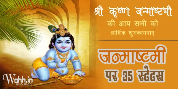 Krishna-Janmashtami-Status-For-Whatsapp