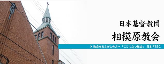 日本基督教団相模原教会