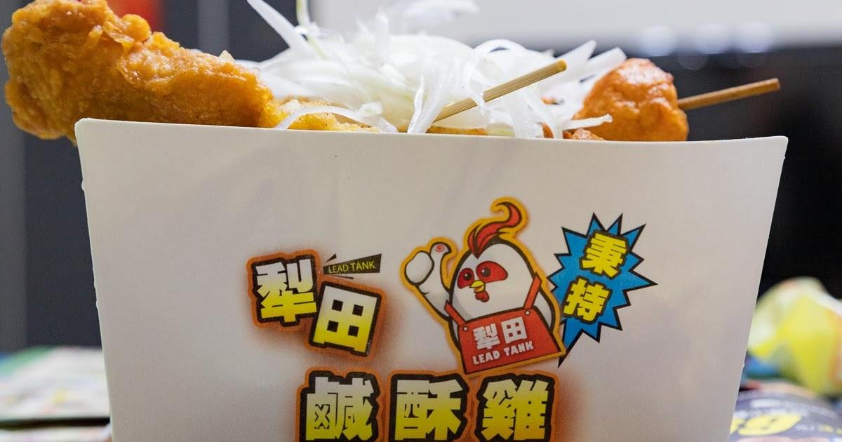 埔里鹹酥雞推薦 犁田鹹酥雞 人潮爆滿的經典宵夜美食 來自埔里的萬惡美食 - 出發吧! 沃爾夫.