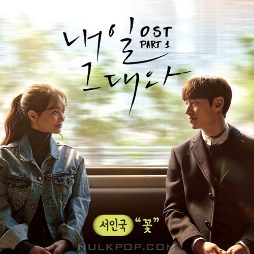 Seo In Guk – Tomorrow With You OST Part. 1