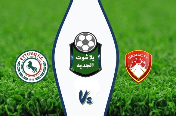نتيجة مباراة الاتفاق وضمك اليوم السبت 11-10-2020 الدوري السعودي