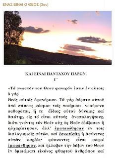 http://newanapalmoi.blogspot.gr/2017/10/3.html
