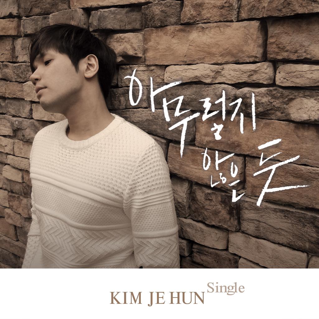 [Single] Kim Je Hun – 아무렇지 않은 듯
