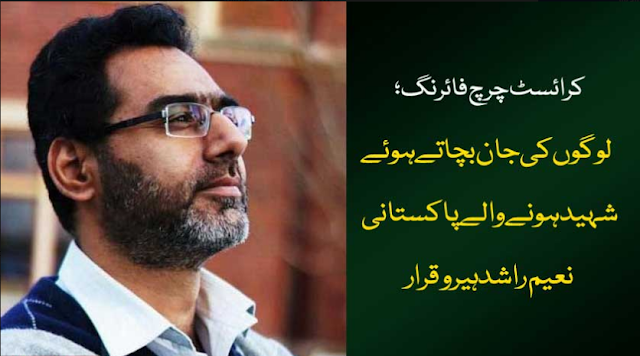 New Zealand Mosque Shooting Pakistani Naeem Rashid, who tried to control terrorists. | Naeem Rashid Complete Information