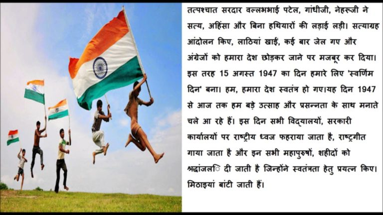 72nd Independence Day 2018 Speech in English for Teachers
