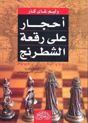 كتاب أحجار علي رقعة الشطرنج