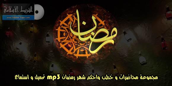 مجموعة محاضرات و خطب واحكم شهر رمضان mp3 تحميل و استماع