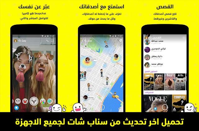 تحميل سناب شات download snapchat