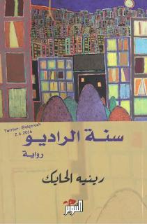 رواية زمن الراديو pdf رينيه الحايك