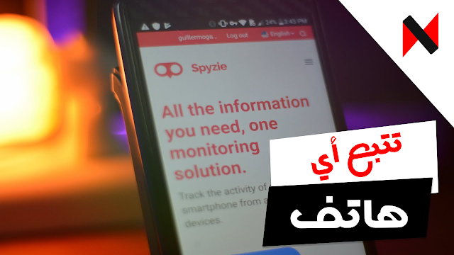 تطبيق خيالي لتتبع هاتف أي شخص تريد على الواتس أب,المكالمات,الصور,الرسائل | تعرف عليه !