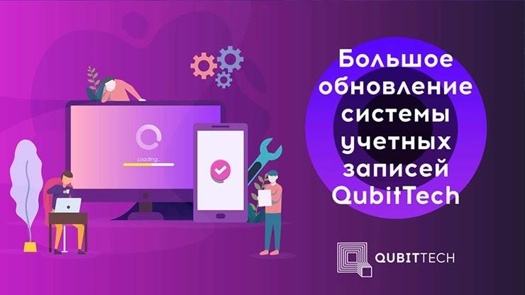 Свежие обновления от Qubittech