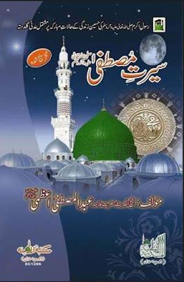 Download: Seerat-e-Mustafa in Urdu