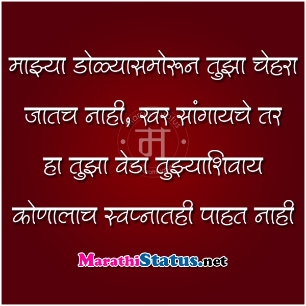 I Love You Quotes For Him From The Heart In Marathi Satu Sticker