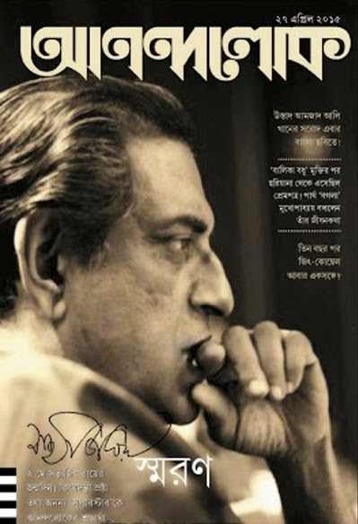 Anandalok 27 April 2015 (Satyajit Ray Edition)