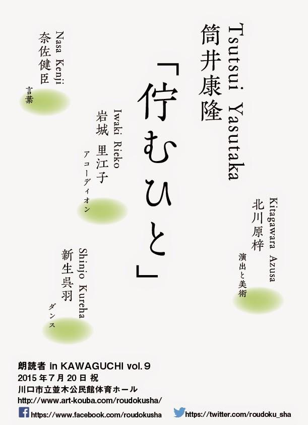 朗読者 in KAWAGUCHIvol.9 筒井康隆「佇むひと」のチラシ