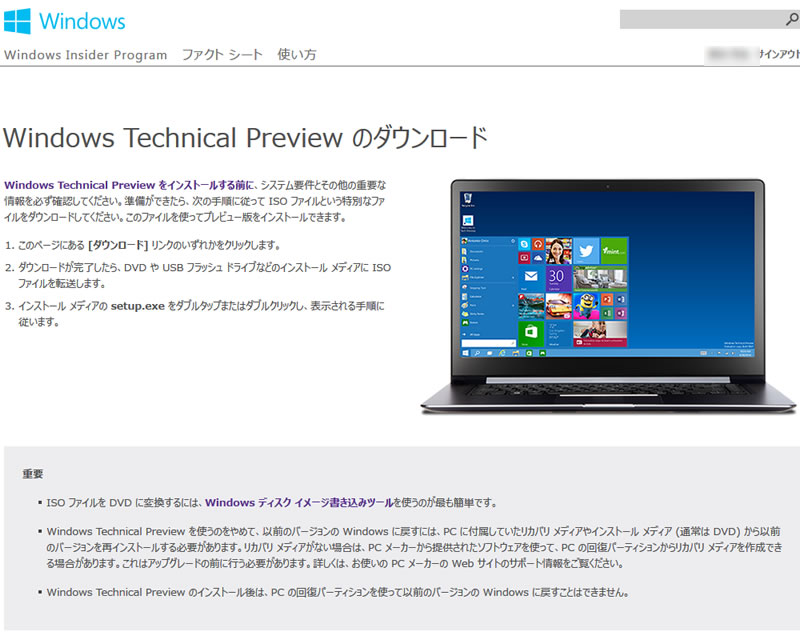 Windows Technical Preview 公開 2