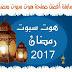 صفحات رمضان | المسابقة الرمضانية الأولى لتصميم افضل صفحة هوتسبوت مايكروتك | Hotspot Login Ramadan