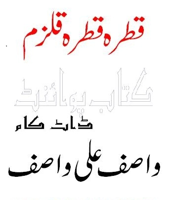 Free Urdu Books: Qatra Qatra Qulzam