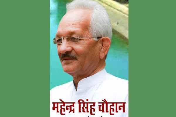 mahender-singh-chauhan-profile