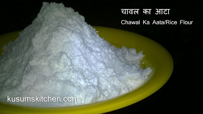 चावल का आटा रेसिपी | How to make Rice Flour at home