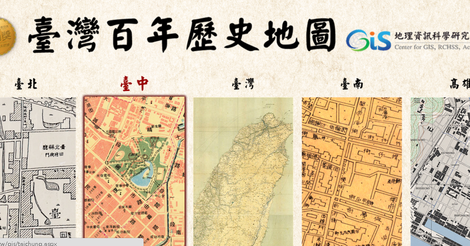 臺灣百年歷史地圖現況對照