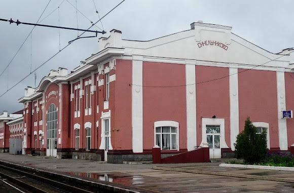Синельниково-1, Днепропетровская область. Железнодорожный вокзал