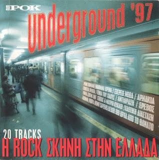 Underground '97 - Η Rock Σκηνή Στην Ελλάδα