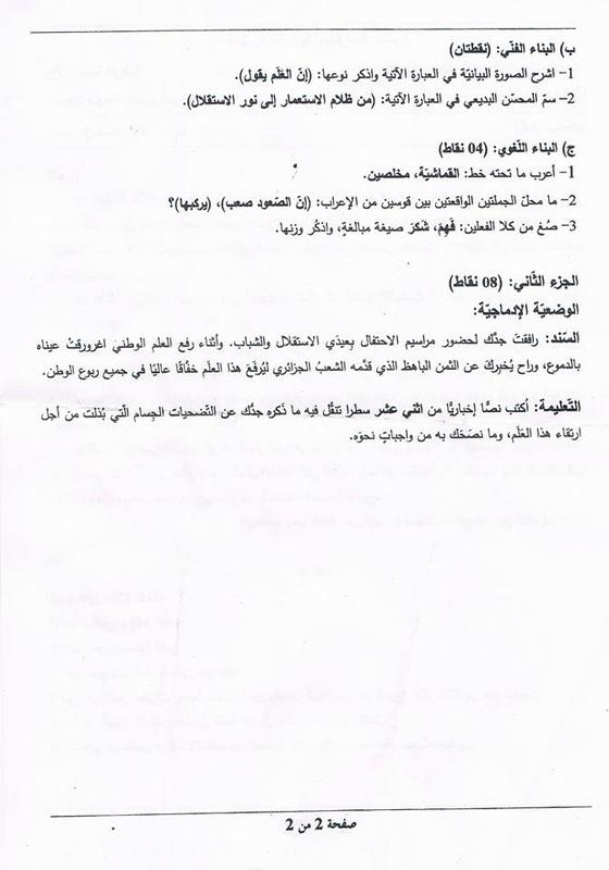 موضوع اللغة العربية شهادة التعليم المتوسط 2016