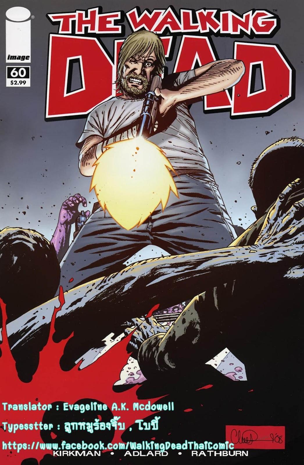 The Walking Dead-ตอนที่ 60