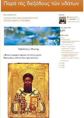 http://newanapalmoi.blogspot.gr/2018/02/blog-post_28.html