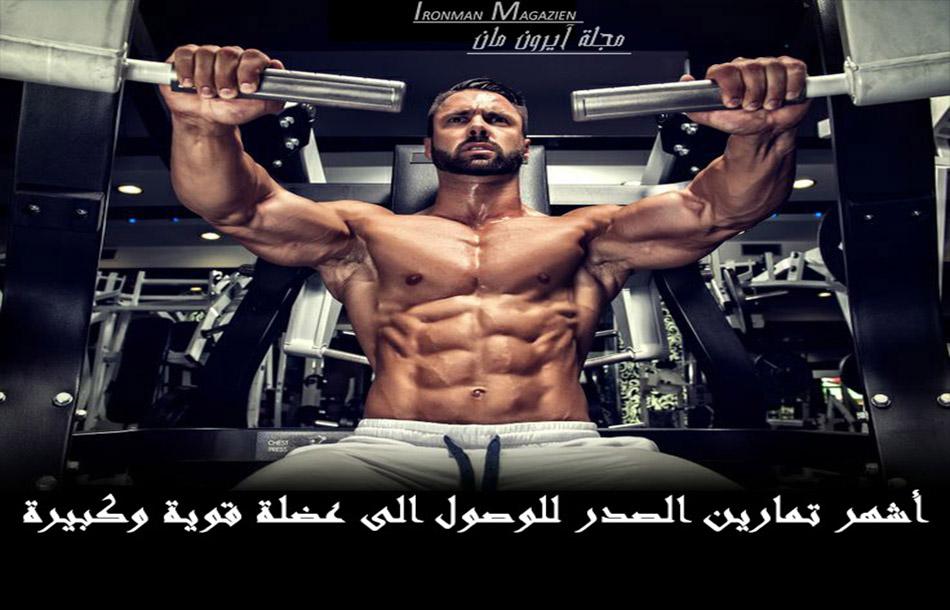 أشهر تمارين الصدر للوصول الى عضلة قوية وكبيرة