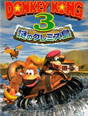 Download Donkey Kong Country 3: Dixie Kong's Double Trouble! (PC)