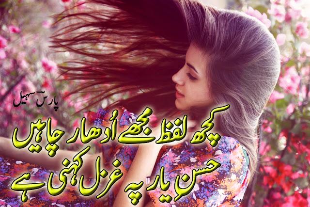 Kuch Lafz Mujhe Udhaar Chahiyen - Two Lines Romantic Urdu Poetry by Paaris Sohail