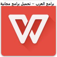 تنزيل برنامج فتح ملفات الاوفيس WPS Office