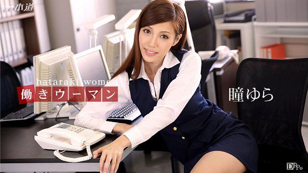 Yura Hitomi 瞳ゆら - 111315 189