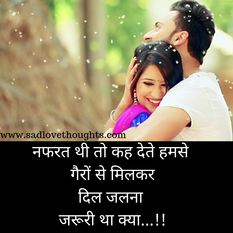 love trust status in hindi - Sad Love Thoughts