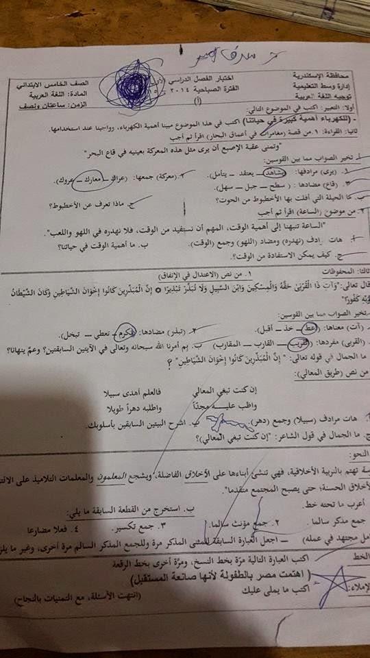 امتحانات عربى ودين نقل ابتدائى 2015 منهاج مصر عرب%D